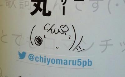 Chiyomaru eh